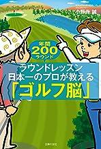 表紙: ラウンドレッスン日本一のプロが教える「ゴルフ脳」   小野寺 誠