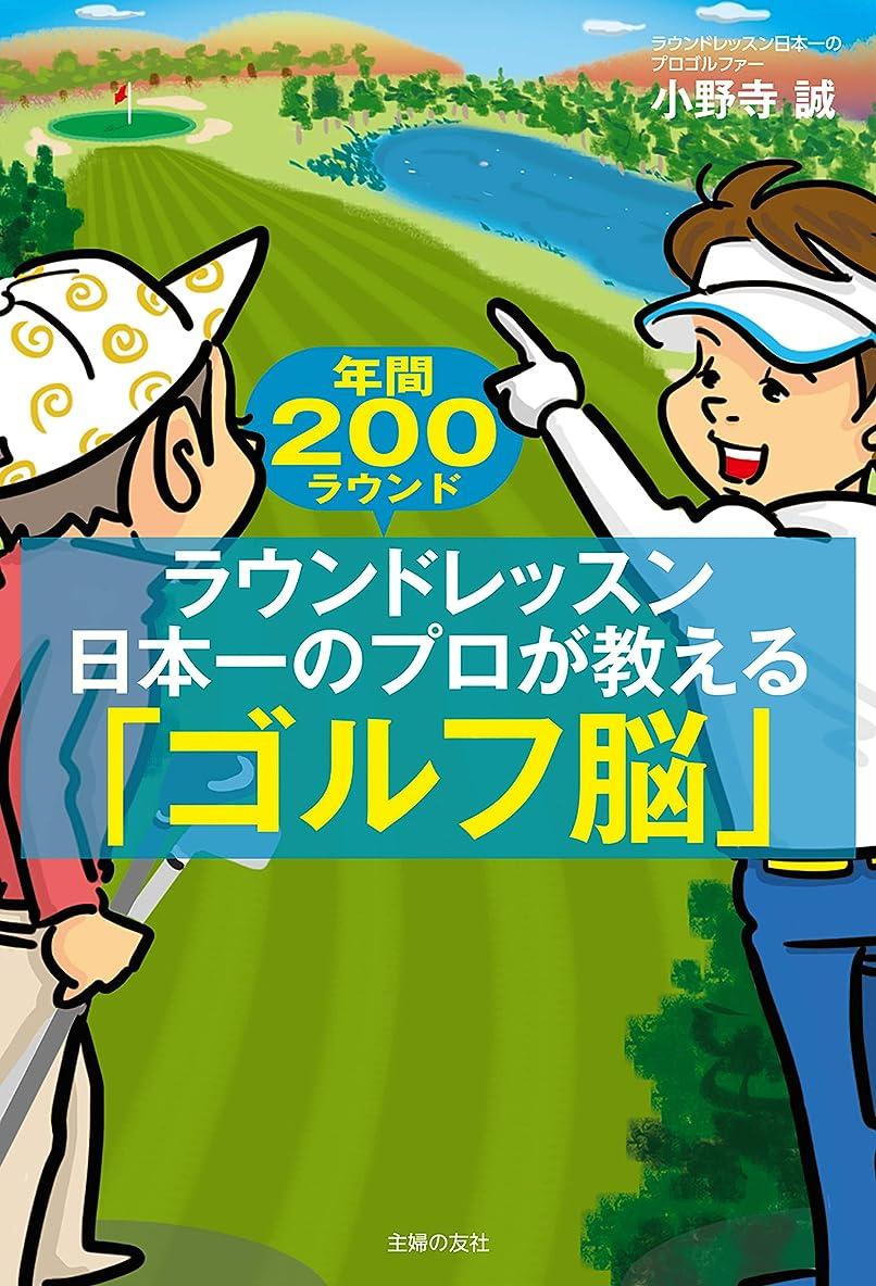 アンビエントぼろリマークラウンドレッスン日本一のプロが教える「ゴルフ脳」