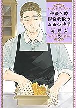 表紙: 午後3時 雨宮教授のお茶の時間 2巻: バンチコミックス | 鷹野久