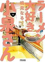 表紙: ラーメン大好き小泉さん(4) (バンブーコミックス) | 鳴見なる