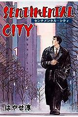 センチメンタル・シティ1 Kindle版