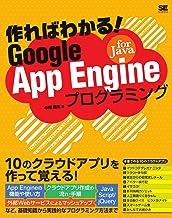 表紙: 作ればわかる!Google App Engine for Javaプログラミング | 中垣健志