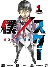 表紙: 僕×スター(1) (ヤングキングコミックス) | 肥谷圭介