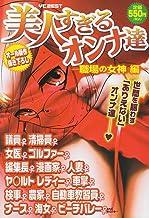 美人すぎるオンナ達 職場の女神編 (ヤングコミックコミックス)