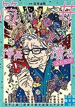 筒井漫画瀆本ふたたび (実業之日本社文庫)