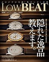 表紙: LowBEAT No.12 Low BEAT | 株式会社シーズ・ファクトリー
