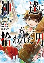神達に拾われた男 6巻 (デジタル版ガンガンコミックスUP!)