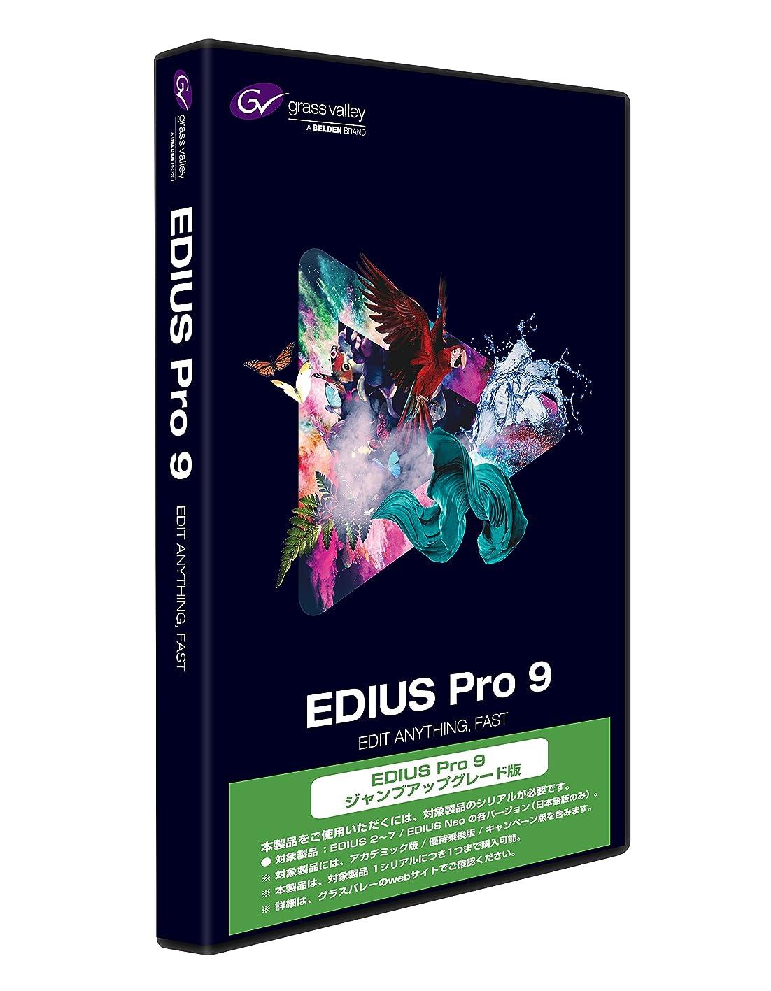虚弱抜け目のない永遠のグラスバレー EDIUS Pro 9 優待乗換版 EPR9-JUPR-JP