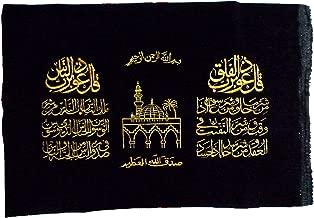 Embroidered Islamic Art Al-Quran Surah Al-Falaq & Al-Nas Koran Arabic Calligraphy - No Frame