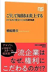 こうして知財は炎上する ビジネスに役立つ13の基礎知識 (NHK出版新書) Kindle版