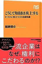 表紙: こうして知財は炎上する ビジネスに役立つ13の基礎知識 (NHK出版新書) | 稲穂 健市