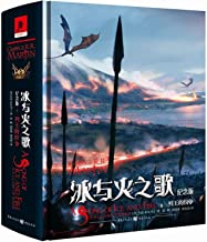 A Song of Ice and Fire - A Clash of Kings (Chinese Edition)