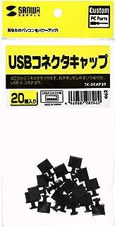 SANWA SUPPLY TK-UCAP20 USBコネクタキャップ