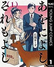 表紙: あをによし、それもよし 1 (ヤングジャンプコミックスDIGITAL) | 石川ローズ