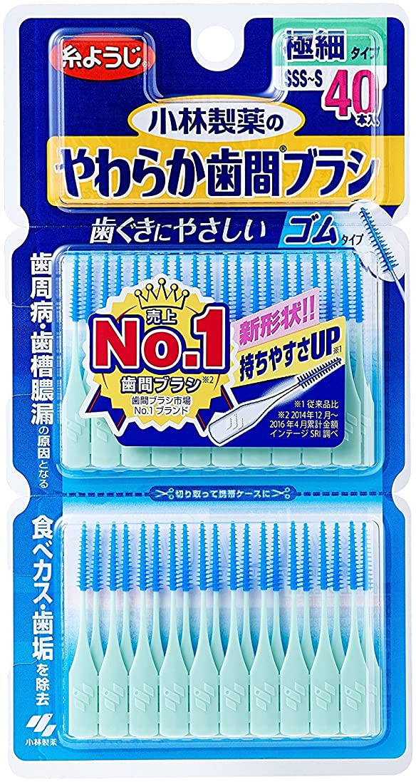 答えマニアック柔らかい足【小林製薬】やわらか歯間ブラシ SSS-Sサイズ お徳用40本入 ×10個セット
