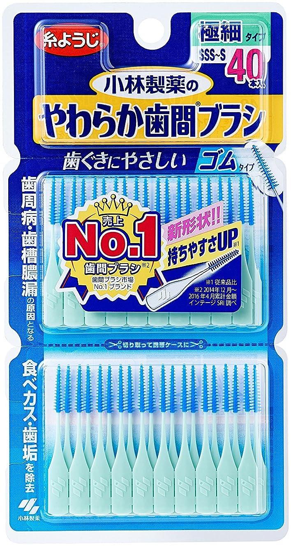 パール聖歌反抗【小林製薬】やわらか歯間ブラシ SSS-Sサイズ お徳用40本入 ×5個セット