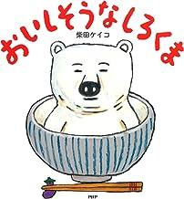 表紙: おいしそうなしろくま (PHPにこにこえほん) | 柴田 ケイコ