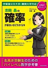表紙: 志田晶の 確率が面白いほどわかる本 | 志田晶