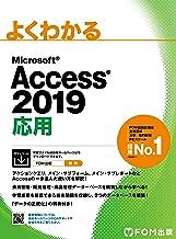 表紙: よくわかる Access 2019 応用 | 富士通エフ・オー・エム株式会社