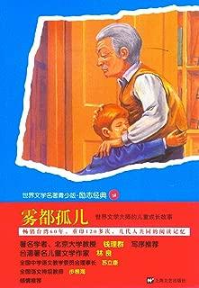 Green little Zhao-fog in version world all orphan (Chinese edidion) Pinyin: qing shao ban shi jie ming zhu -- wu dou gu er