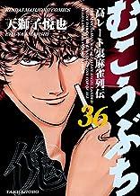むこうぶち 高レート裏麻雀列伝(36) (近代麻雀コミックス)