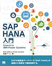 表紙: SAP HANA入門 Powered by IBM Power Systems | SAPHANAonPowerSystems出版チーム