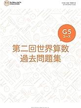 第二回世界算数 過去問題集 G5コース
