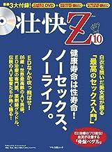 壮快Z 10 (マキノ出版ムック)