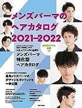 メンズパーマのヘアカタログ 2021-2022