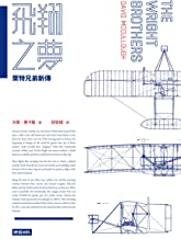 飛翔之夢:萊特兄弟新傳: The Wright Brothers (Traditional Chinese Edition)