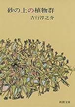 表紙: 砂の上の植物群(新潮文庫) | 吉行 淳之介