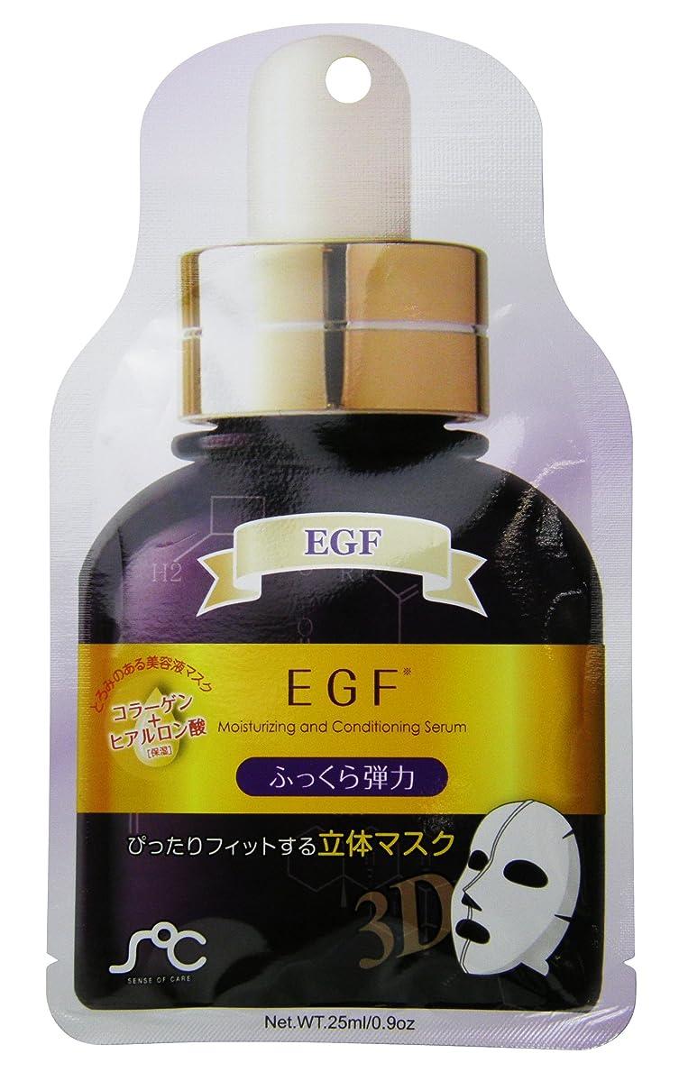 リズム最後に輝くSOC 3D美容液フェイスマスク EGF 20個