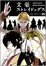 文豪ストレイドッグス (5) (カドカワコミックス・エース)