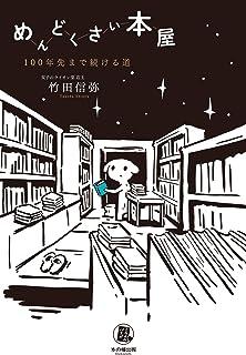 めんどくさい本屋―100年先まで続ける道 (ミライのパスポ)
