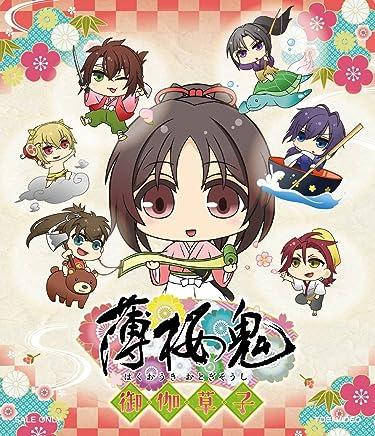 薄桜鬼~御伽草子~ [Blu-ray]
