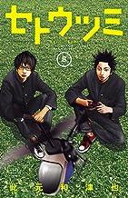 表紙: セトウツミ 5 (少年チャンピオン・コミックス)   此元和津也