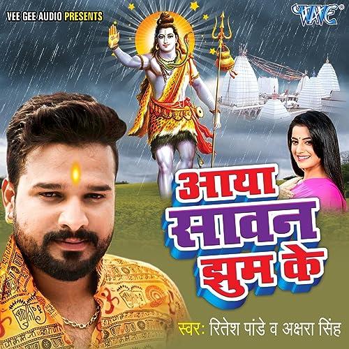 Bam Bhola Baba by Ritesh Pandey on Amazon Music - Amazon com