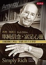 單純信念,富足心靈:安麗創辦人理查‧狄維士的人生智慧: Simply Rich:Life and Lessons from the Cofounder of Amway (Traditional Chinese Edition)