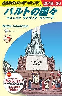 A30 地球の歩き方 バルトの国々 2019~2020 エストニア ラトヴィア リトアニア