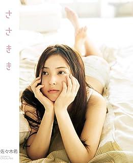 佐々木希写真集 「ささきき」