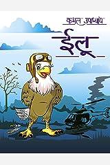 ईलू (Hindi Edition) Kindle Edition