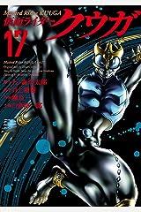 仮面ライダークウガ(17) (ヒーローズコミックス) Kindle版