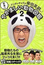 表紙: アンタッチャブル柴田英嗣の日本一やかましい動物図鑑2 | 柴田英嗣