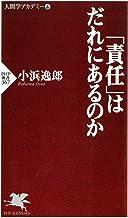 表紙: 「責任」はだれにあるのか (PHP新書) | 小浜 逸郎