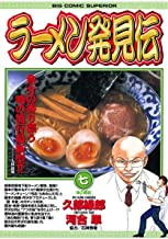 表紙: ラーメン発見伝(7) (ビッグコミックス)   河合単