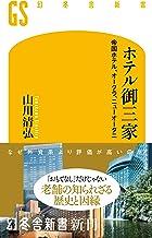 表紙: ホテル御三家 帝国ホテル、オークラ、ニューオータニ (幻冬舎新書) | 山川清弘