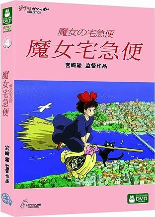 魔女宅急便(DVD)