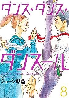 ダンス・ダンス・ダンスール(8) (ビッグコミックス)
