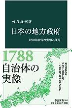 表紙: 日本の地方政府 1700自治体の実態と課題 (中公新書) | 曽我謙悟