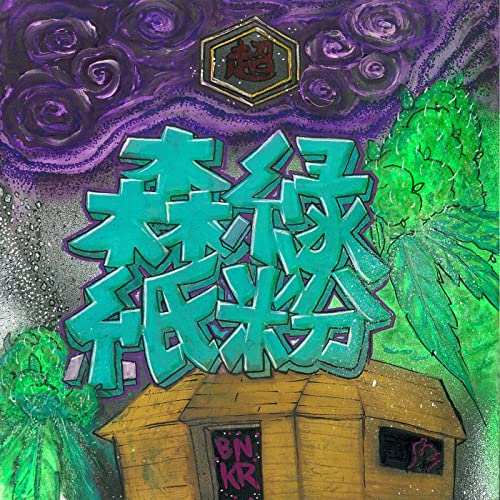Amazon Music - BNKR街道の森緑紙粉超 (feat. JASON X & SHINMA02) [Explicit] -  Amazon.co.jp